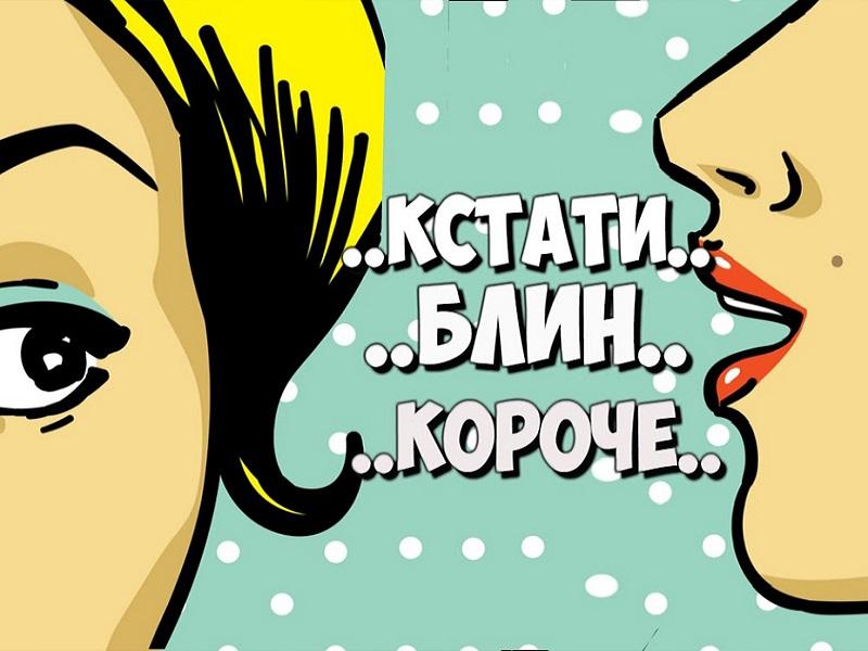 Брянск вошёл в топ-5 городов России по употреблению слов-паразитов