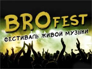 Запланированный на субботу брянский опен-эйр BROfest перенесён предварительно на 12 сентября