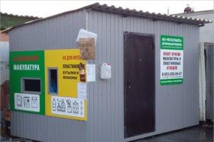 В Брянской области возобновили работу пункты платного приёма вторсырья