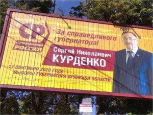 За справедливого губернатора и справедливый Стародуб: предвыборные лозунги брянских эсеров двусмысленны