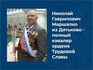 Полный кавалер ордена Трудовой Славы стал Почётным гражданином города Дятьково