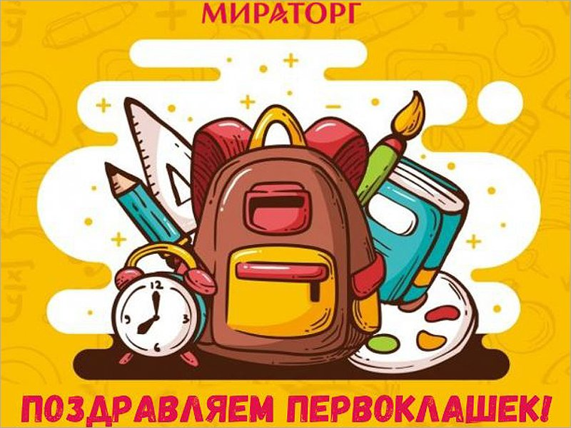 «Мираторг» поздравил с Днём знаний более 800 первоклассников в пяти областях ЦФО