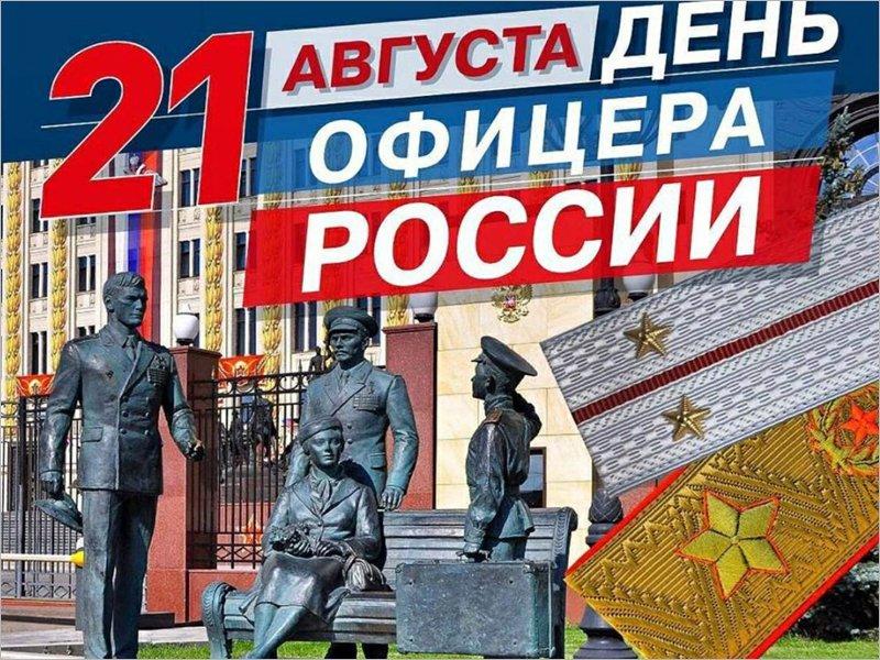 День офицера России отмечается 21 августа