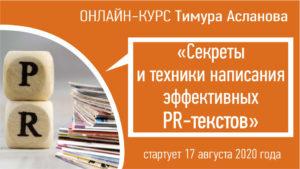 Как писать PR-тексты, которые будут читать? Чем зацепить читателя?