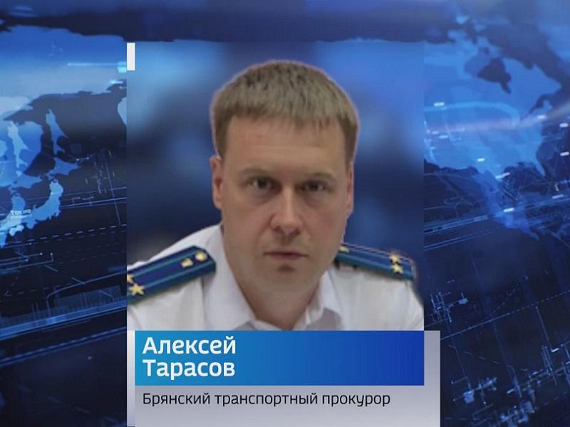 В Брянской области назначен новый транспортный прокурор