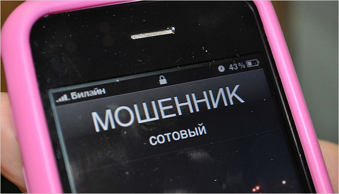 Банк России предупреждает клиентов из Брянской области о мошенниках с «резервным счётом»
