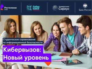 «Ростелеком» объявил набор на программу по кибербезопасности в НТУ «Сириус»