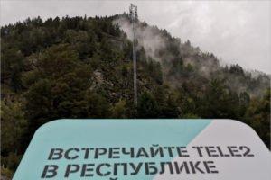 Компания Tele2 запустила сеть на туристическом Алтае