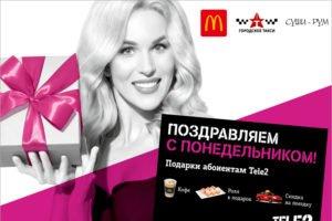 Кофе, роллы, такси и другие подарки: Tele2 поздравляет своих брянских абонентов с понедельником