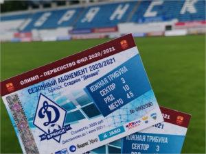 Началась продажа билетов на последний домашний матч брянского «Динамо» в ФНЛ