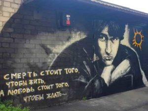 В Брянске появилось граффити в память о Викторе Цое