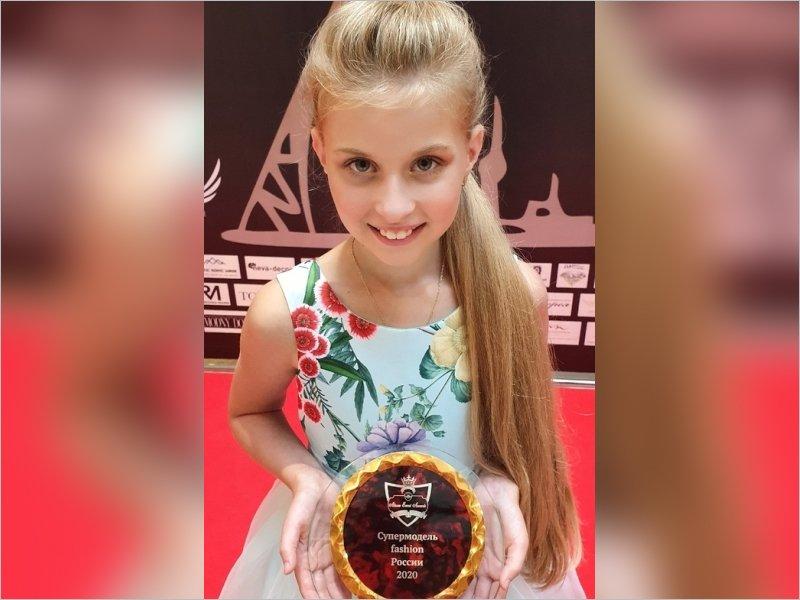 Клинцовская школьница признана «Супермоделью FASHION России 2020»