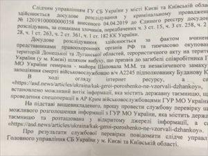 Украинские спецслужбы находятся в поиске «дежурной задницы» – АСД