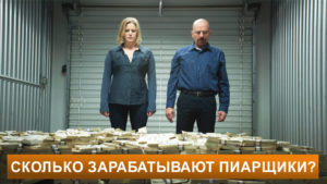 «Пресс-служба» поможет понять, сколько зарабатывают пиарщики