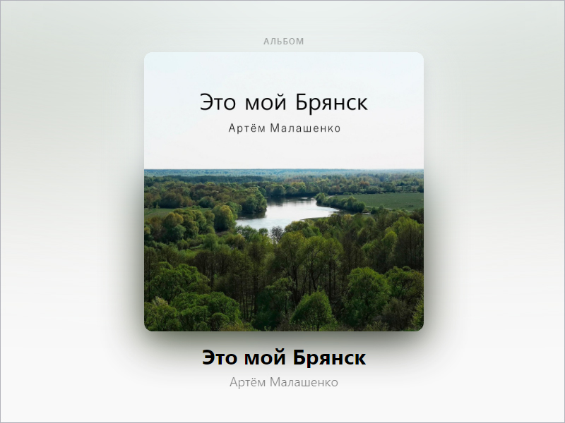 В канун Дня города обнародована очередная «песнь о Брянске»