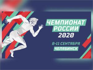 Спортсмены, выступающие за Брянск, завоёвывают медали на чемпионате России по лёгкой атлетике (дополнено)