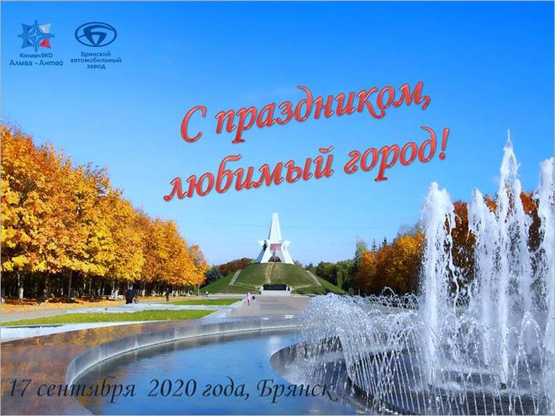 Брянский автозавод поздравил жителей Брянска с Днем города
