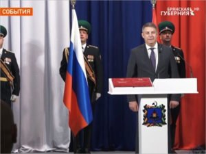 В Брянске  прошла церемония инаугурации губернатора Александра Богомаза