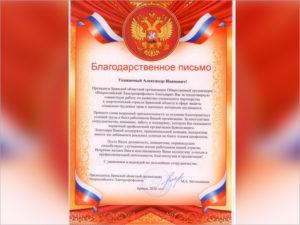 «Всероссийский Электропрофсоюз» направил благодарственное письмо руководству «Брянскэнерго»