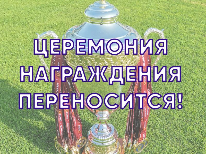 Церемония награждения «Динамо» золотыми медалями и кубком за прошлый сезон отменена