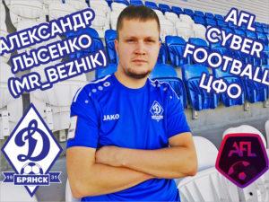Брянское «Динамо» стартовало в киберфутбольной лиге
