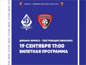 Брянское «Динамо» предлагает обменять «спартаковские» билеты на билеты на очередную игру