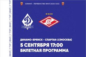 Брянское «Динамо» отказалось от онлайн-продаж билетов на игру со «Спартаком-2»