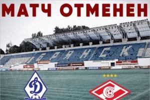 Брянскому «Динамо» официально засчитали поражение в матче со «Спартаком-2»