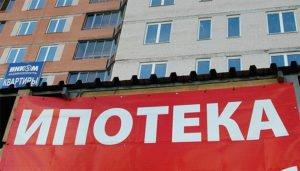 Более 12 тысяч брянских семей за год купили квартиру в ипотеку