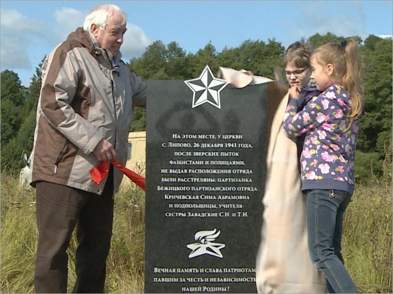 В бывшей деревне под Брянском установлен памятный знак партизанкам