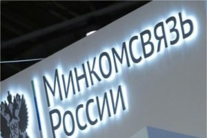 Минкомсвязь официально переименована в Минцифры России