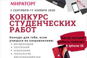 «Мираторг» дал старт ежегодному межрегиональному конкурсу студенческих работ