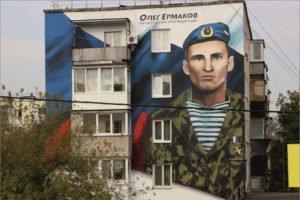 Мурал с портретом Героя России Олега Ермакова нарисован в Брянске за две недели