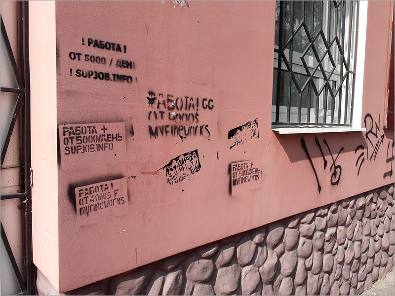 Наркорекламщики в Брянске победили городские власти и коммунальщиков