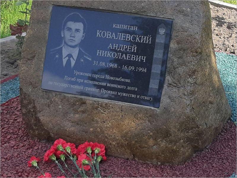 В Новозыбкове установлена мемориальная доска памяти героя-пограничника