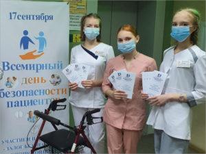 В брянских поликлиниках отмечают Всемирный день безопасности пациентов
