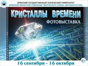 В библиотеке БГТУ открылась фотовыставка «Кристаллы времени»