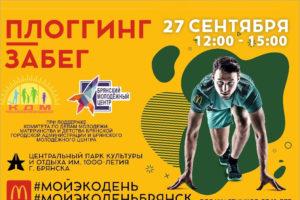 В Брянске пройдёт соревнование по сбору мусора трусцой