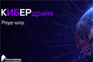 «Ростелеком» проведёт «КиберДрайв» по информационной безопасности