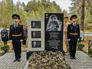 Мемориал Героя Советского Союза Валентины Сафроновой торжественно открыт в Белых Берегах