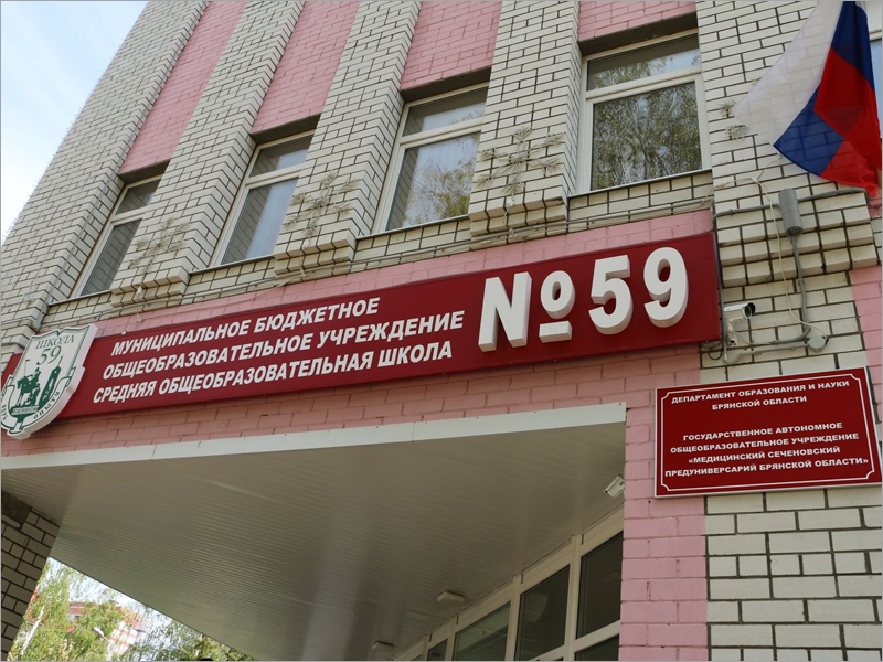 Брянский медицинский предуниверсарий получит своё здание – Богомаз