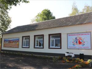 Под Стародубом открылся обновленный Понуровский дом культуры