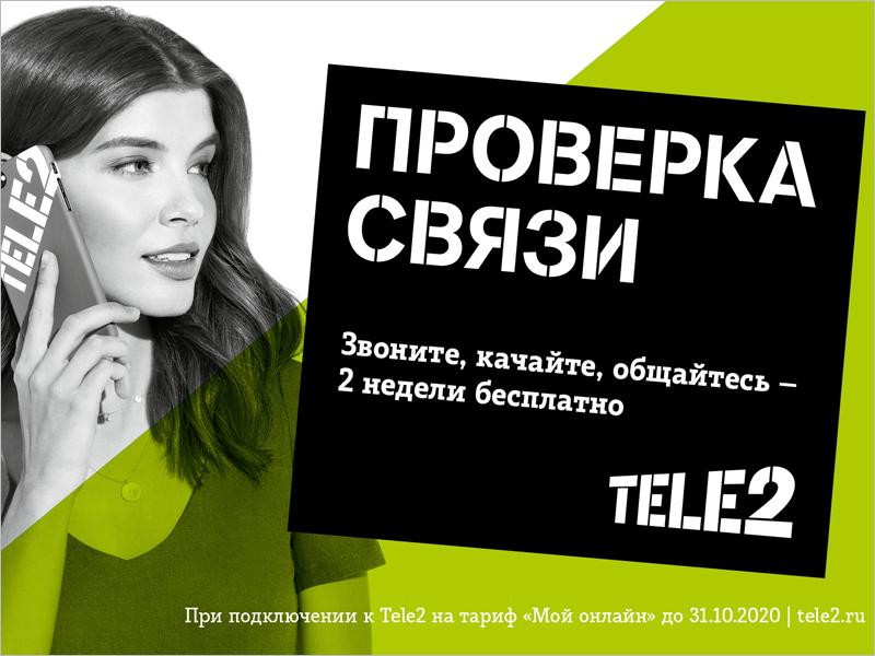 Новые брянские абоненты Tele2 смогут бесплатно протестировать услуги связи