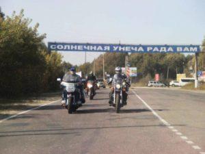 День освобождения Унечи  местные единороссы отметили автомотопробегом
