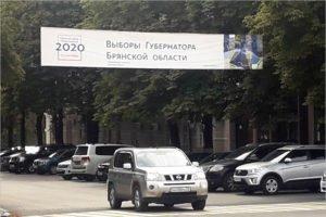 В первый день выборов брянского губернатора проголосовали 15% избирателей