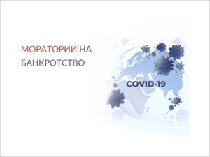 В России продлён «коронавирусный» мораторий на банкротство до 7 января