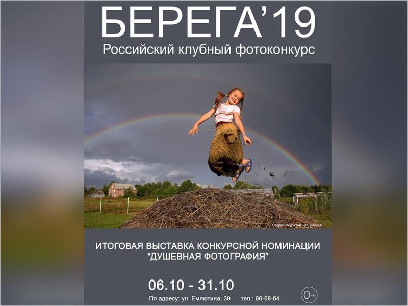 В Брянском художественном музее до конца октября можно полюбоваться «Берегами»