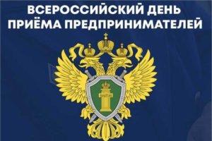 В ближайший вторник прокуратура проводит Всероссийский день приёма предпринимателей