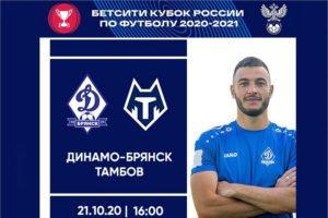 Брянское «Динамо» сыграет с «Тамбовом» и пустыми трибунами 21 октября