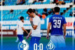 Брянское «Динамо» впервые в сезоне сыграло вничью
